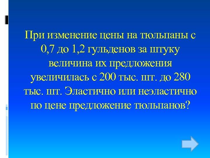 При изменение цены на тюльпаны с 0, 7 до 1, 2 гульденов за штуку