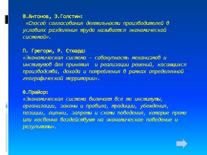 В. Антонов, Э. Голстин: «Способ согласования деятельности производителей в условиях разделения труда называется экономической