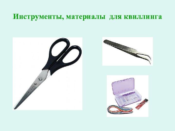 Инструменты, материалы для квиллинга