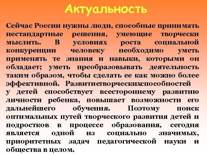 Актуальность Сейчас России нужны люди, способные принимать нестандартные решения, умеющие творчески мыслить. В условиях