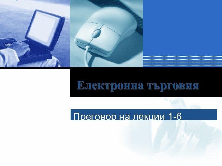 Електронна търговия Преговор на лекции 1 -6
