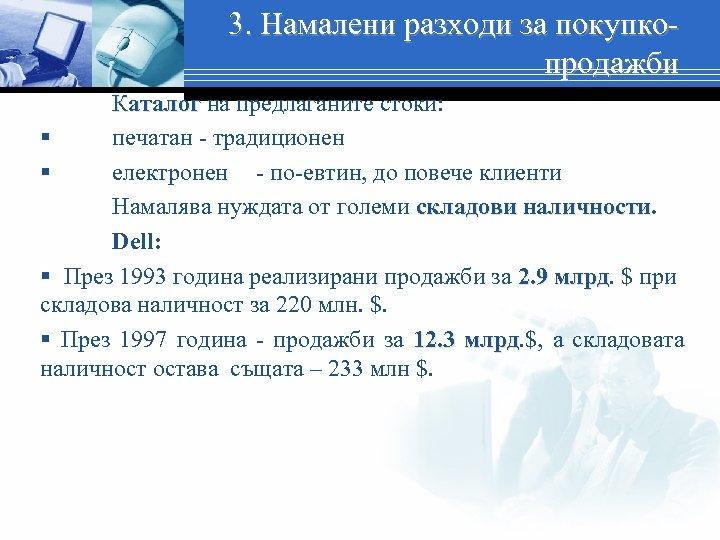 3. Намалени разходи за покупкопродажби Каталог на предлаганите стоки: § печатан - традиционен §