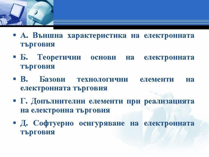 § А. Външна характеристика на електронната търговия § Б. Теоретични търговия основи на §
