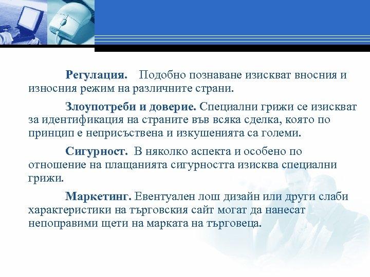 Регулация. Подобно познаване изискват вносния и износния режим на различните страни. Злоупотреби и доверие.