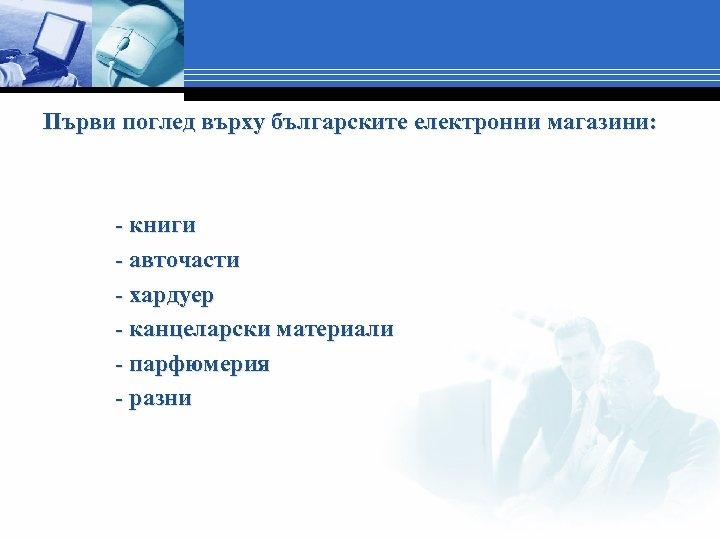 Първи поглед върху българските електронни магазини: - книги - авточасти - хардуер - канцеларски