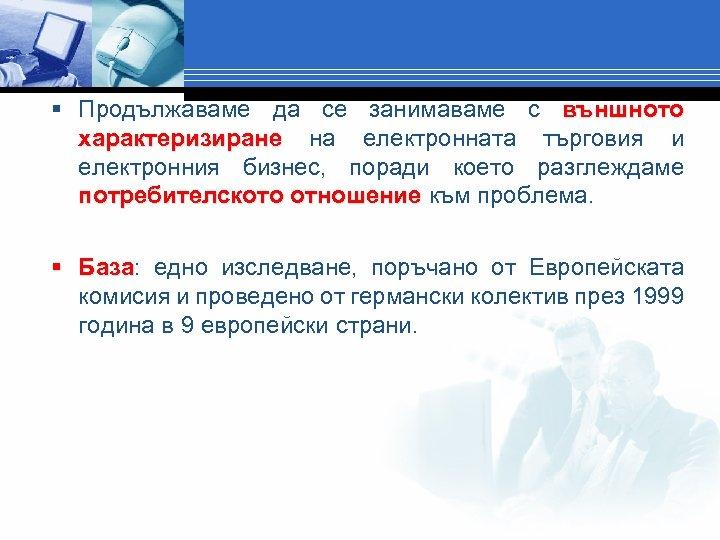 § Продължаваме да се занимаваме с външното характеризиране на електронната търговия и електронния бизнес,