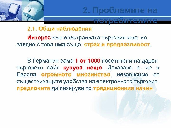 2. Проблемите на потребителите 2. 1. Общи наблюдения Интерес към електронната търговия има, но