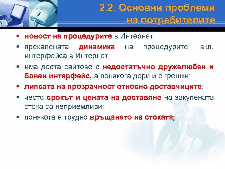 2. 2. Основни проблеми на потребителите § новост на процедурите в Интернет § прекалената