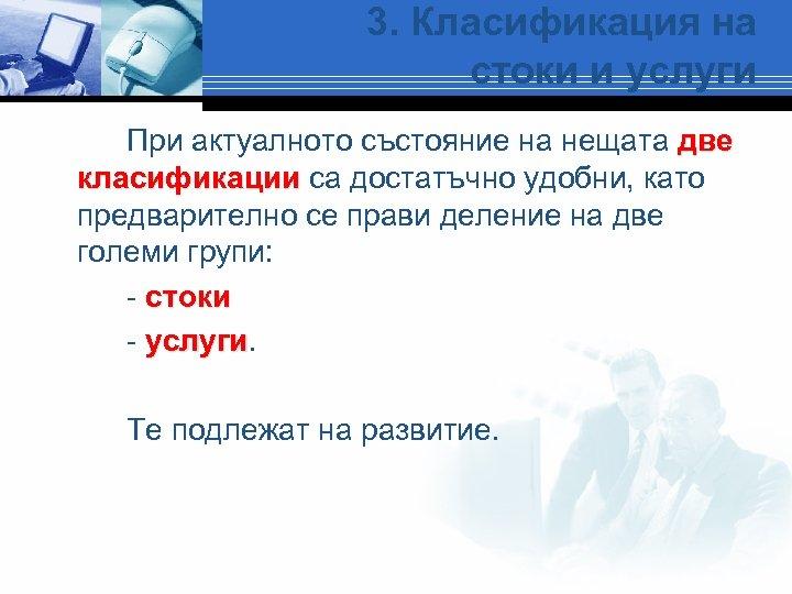 3. Класификация на стоки и услуги При актуалното състояние на нещата две класификации са