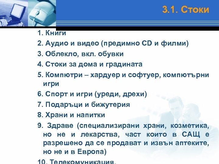 3. 1. Стоки 1. Книги 2. Аудио и видео (предимно CD и филми) 3.