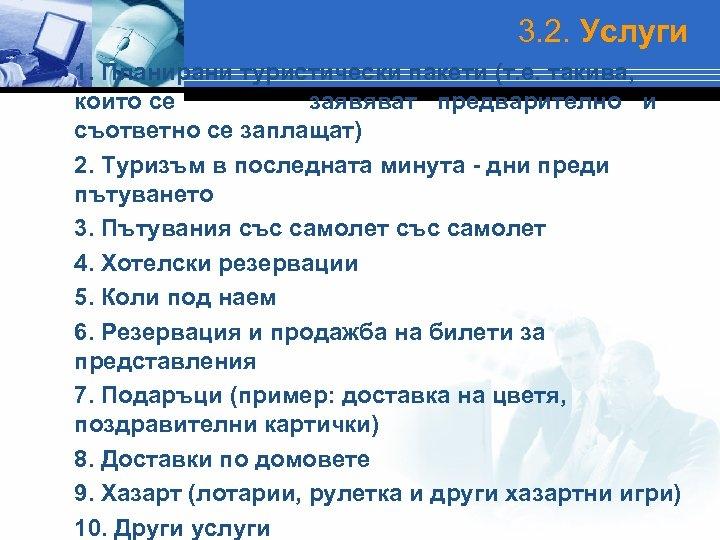 3. 2. Услуги 1. Планирани туристически пакети (т. е. такива, които се заявяват предварително