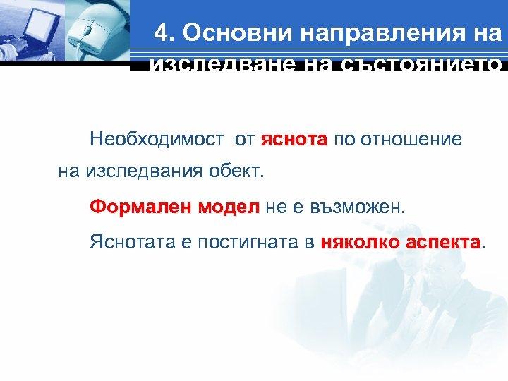 4. Основни направления на изследване на състоянието Необходимост от яснота по отношение на изследвания