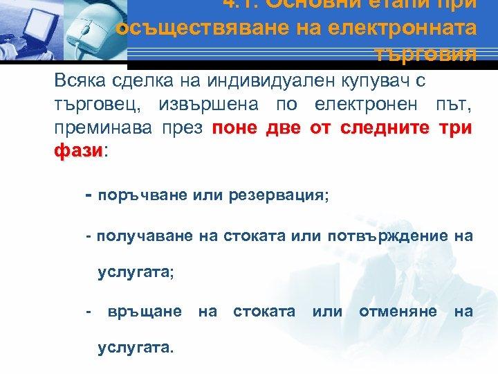 4. 1. Основни етапи при осъществяване на електронната търговия Всяка сделка на индивидуален купувач