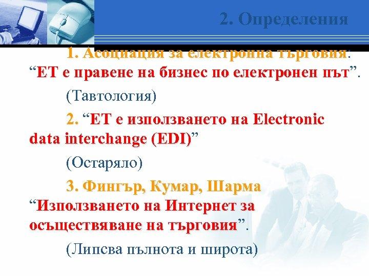 """2. Определения 1. Асоциация за електронна търговия: търговия """"ЕТ е правене на бизнес по"""