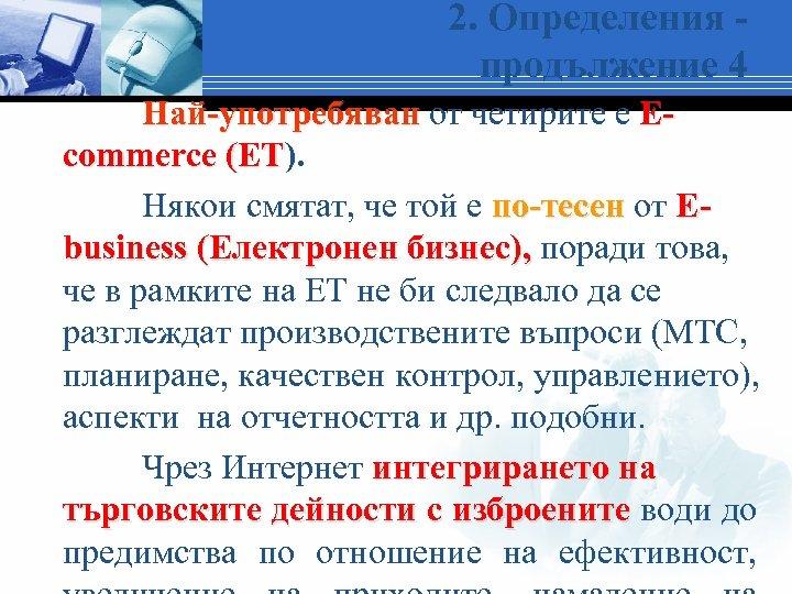2. Определения продължение 4 Най-употребяван от четирите е Ecommerce (ЕТ). (ЕТ Някои смятат, че