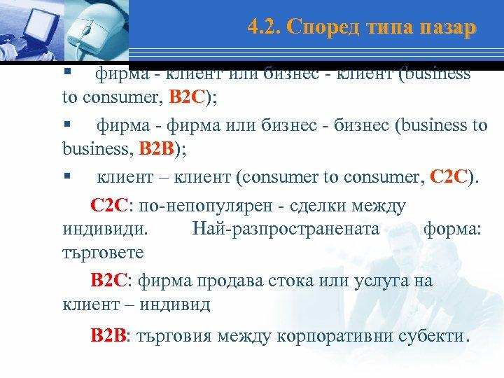 4. 2. Според типа пазар § фирма - клиент или бизнес - клиент (business