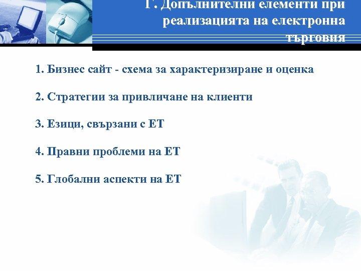 Г. Допълнителни елементи при реализацията на електронна търговия 1. Бизнес сайт - схема за