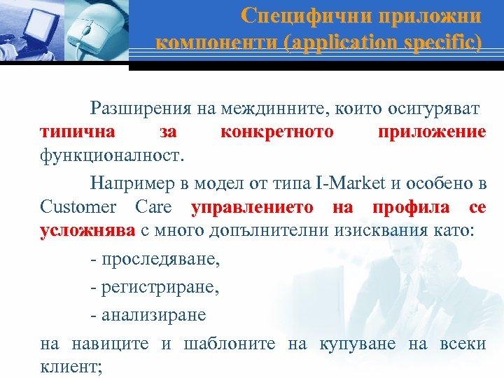 Специфични приложни компоненти (application specific) Разширения на междинните, които осигуряват типична за конкретното приложение