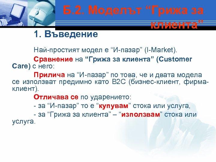 """Б. 2. Моделът """"Грижа за клиента"""" 1. Въведение Най-простият модел е """"И-пазар"""" (I-Market). Сравнение"""