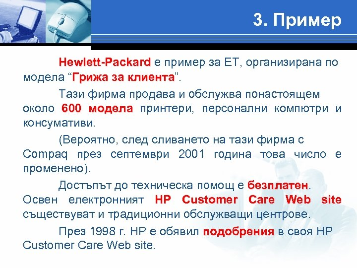"""3. Пример Hewlett-Packard e пример за ЕТ, организирана по модела """"Грижа за клиента"""". клиента"""