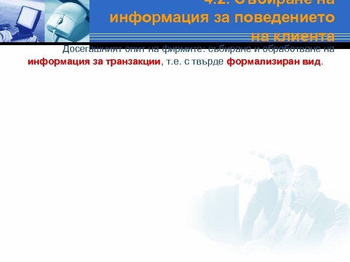 4. 2. Събиране на информация за поведението на клиента Досегашният опит на фирмите: събиране