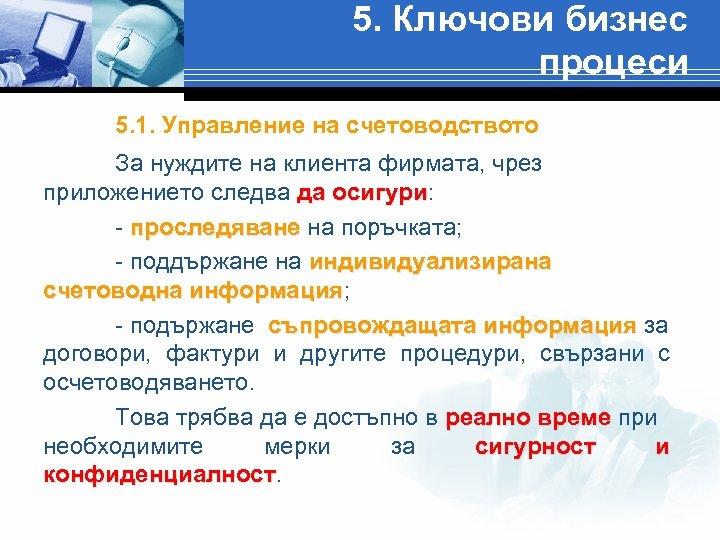 5. Ключови бизнес процеси 5. 1. Управление на счетоводството За нуждите на клиента фирмата,