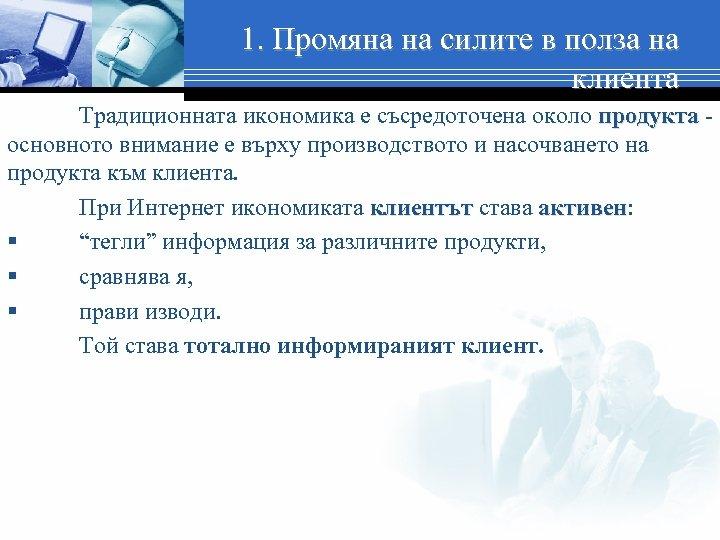 1. Промяна на силите в полза на клиента Традиционната икономика е съсредоточена около продукта