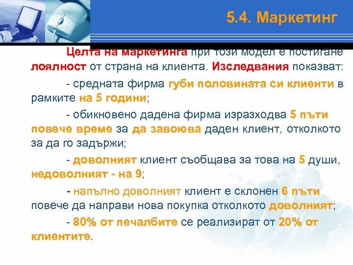 5. 4. Маркетинг Целта на маркетинга при този модел е постигане лоялност от страна
