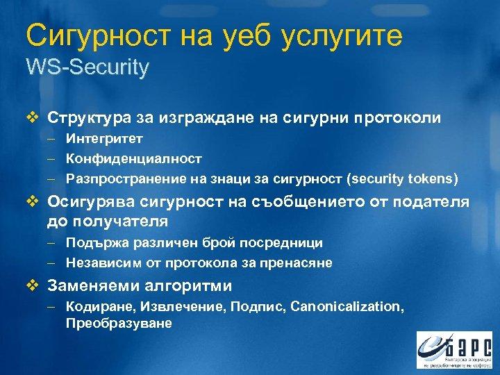 Сигурност на уеб услугите WS-Security v Структура за изграждане на сигурни протоколи – Интегритет