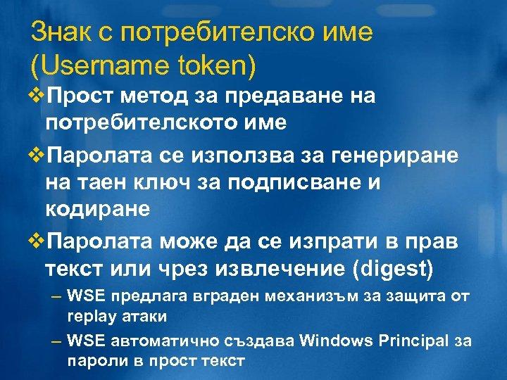 Знак с потребителско име (Username token) v. Прост метод за предаване на потребителското име