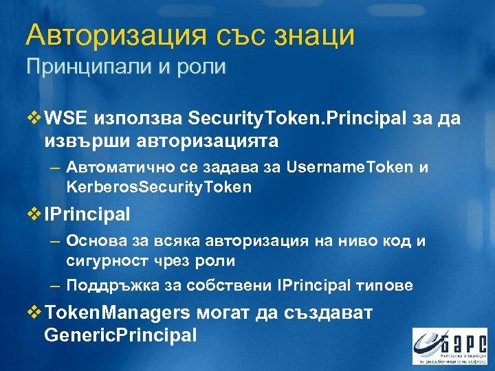 Авторизация със знаци Принципали и роли v WSE използва Security. Token. Principal за да