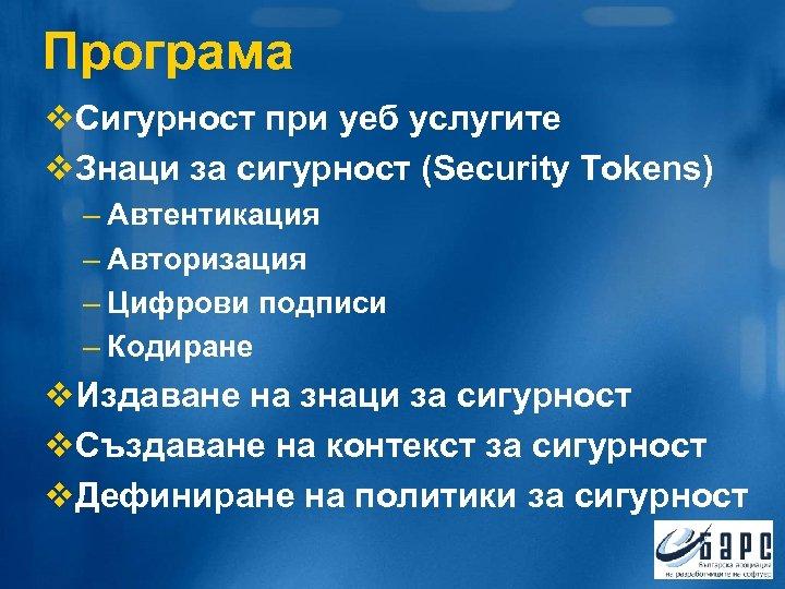 Програма v. Сигурност при уеб услугите v. Знаци за сигурност (Security Tokens) – Автентикация