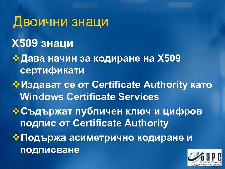 Двоични знаци X 509 знаци v. Дава начин за кодиране на X 509 сертификати