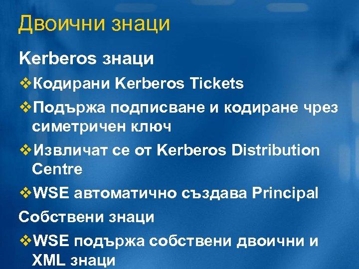 Двоични знаци Kerberos знаци v. Кодирани Kerberos Tickets v. Подържа подписване и кодиране чрез