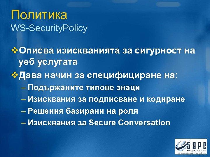 Политика WS-Security. Policy v. Описва изискванията за сигурност на уеб услугата v. Дава начин