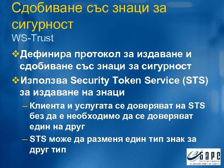Сдобиване със знаци за сигурност WS-Trust v. Дефинира протокол за издаване и сдобиване със