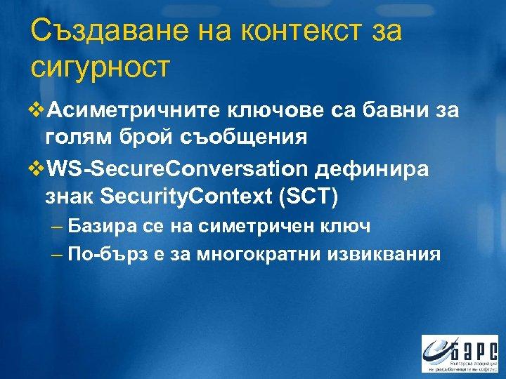 Създаване на контекст за сигурност v. Асиметричните ключове са бавни за голям брой съобщения