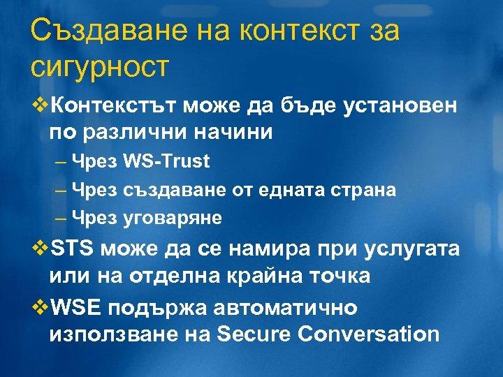 Създаване на контекст за сигурност v. Контекстът може да бъде установен по различни начини