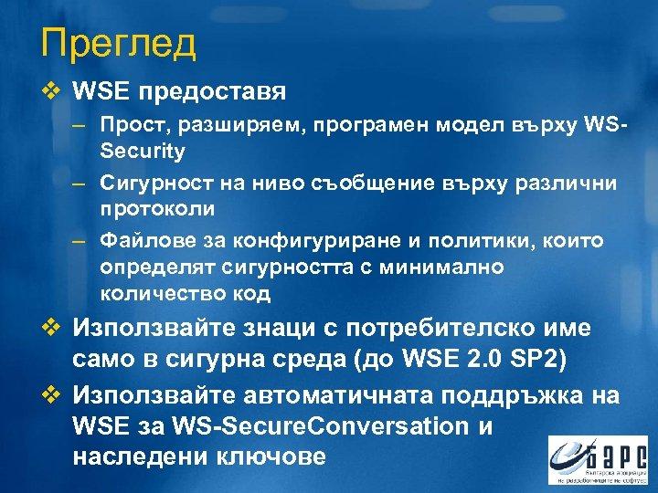 Преглед v WSE предоставя – Прост, разширяем, програмен модел върху WSSecurity – Сигурност на