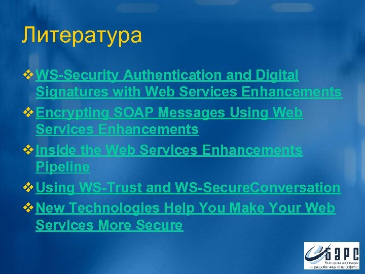Литература v WS-Security Authentication and Digital Signatures with Web Services Enhancements v Encrypting SOAP
