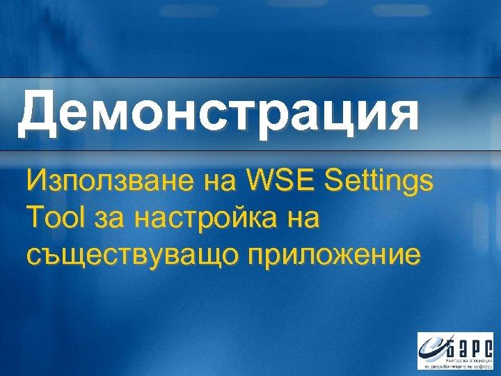 Демонстрация Използване на WSE Settings Tool за настройка на съществуващо приложение