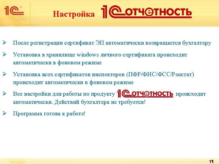 Настройка Ø После регистрации сертификат ЭП автоматически возвращается бухгалтеру Ø Установка в хранилище windows