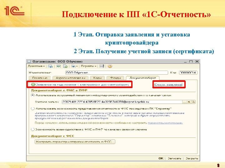Подключение к ПП « 1 С-Отчетность» 1 Этап. Отправка заявления и установка криптопровайдера 2