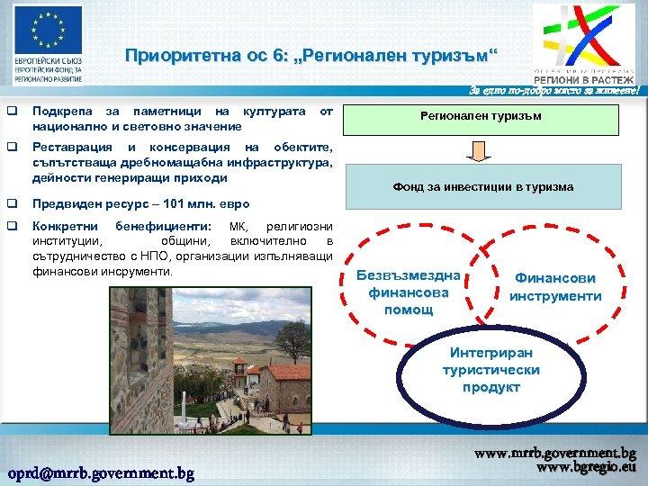 """Приоритетна ос 6: """"Регионален туризъм"""" За едно по-добро място за живеене! Подкрепа за паметници"""