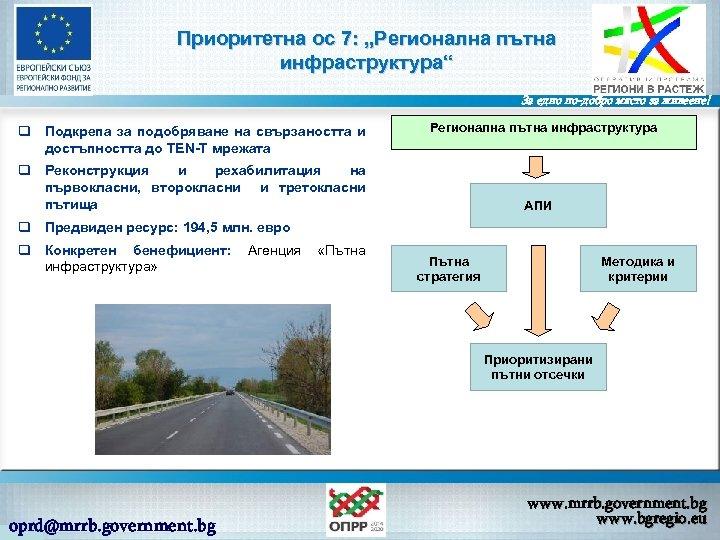 """Приоритетна ос 7: """"Регионална пътна инфраструктура"""" За едно по-добро място за живеене! q Подкрепа"""