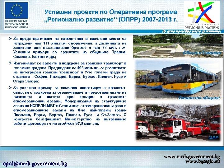 """Успешни проекти по Оперативна програма """"Регионално развитие"""" (ОПРР) 2007 -2013 г. За едно по-добро"""
