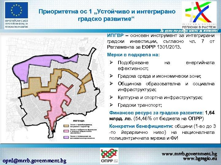 """Приоритетна ос 1 """"Устойчиво и интегрирано градско развитие"""" За едно по-добро място за"""