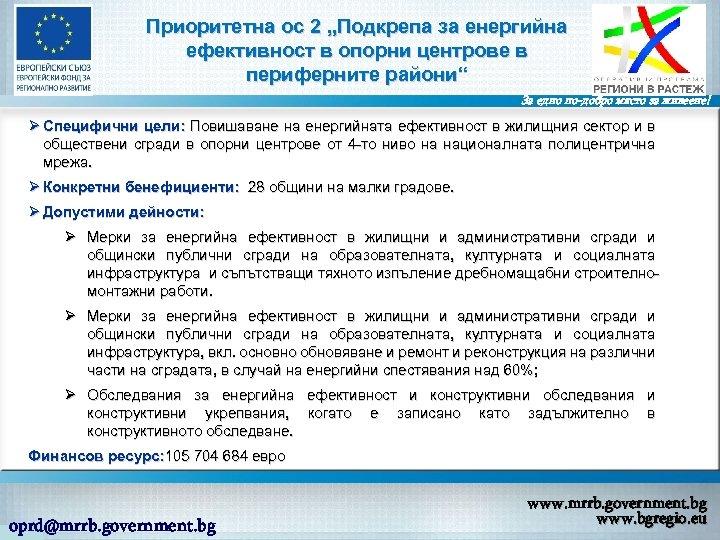 """Приоритетна ос 2 """"Подкрепа за енергийна ефективност в опорни центрове в периферните райони"""" За"""