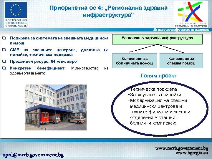 """Приоритетна ос 4: """"Регионална здравна инфраструктура"""" За едно по-добро място за живеене! q Подкрепа"""