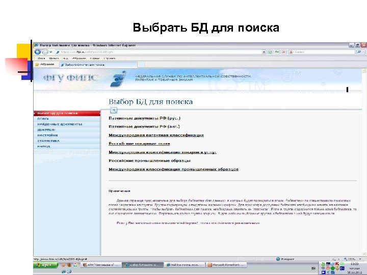 Выбрать БД для поиска n n n В традиционном бумажном виде; В электронном виде